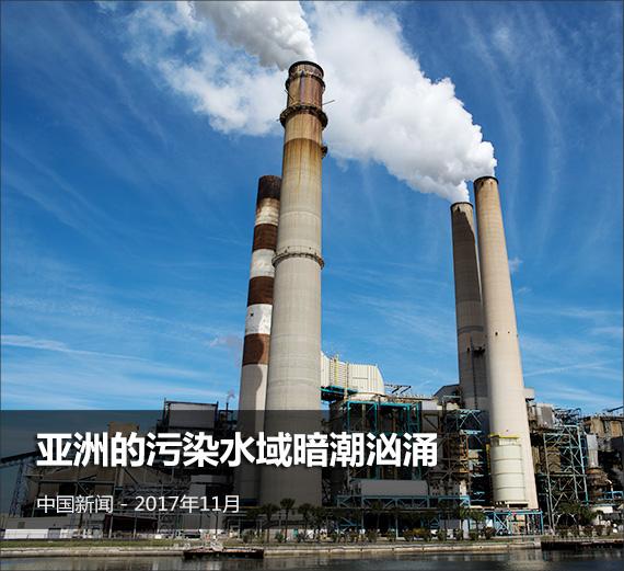 工业污染,乃亚洲城市化和经济增长的后遗症,它正对该地区的环境带来破坏。亚洲能否 走出废物管理的漩涡,Angelica Buan将在本报告中为您道来。