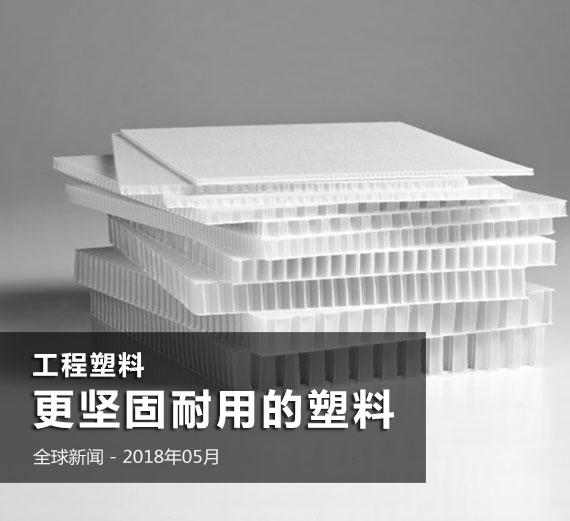 热点新闻-A工程塑料——更坚固耐用的塑料