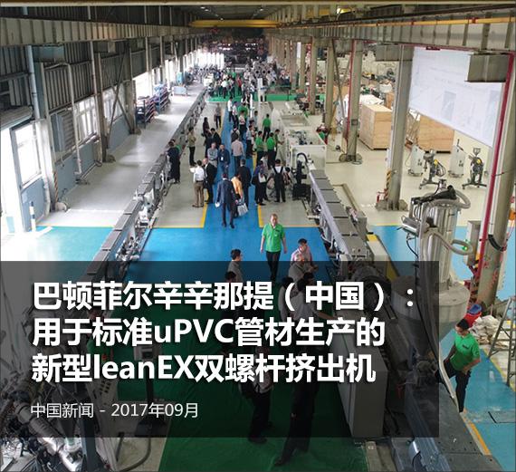 巴顿菲尔辛辛那提(中国)最新产品:用于标准uPVC管材生产的新型leanEX双螺杆挤出机