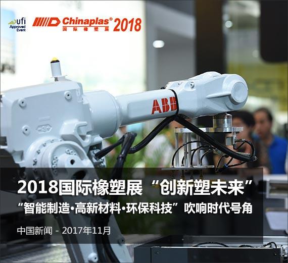 """2018国际橡塑展""""创新塑未来"""" _""""智能制造·高新材料·环保科技""""吹响时代号角"""