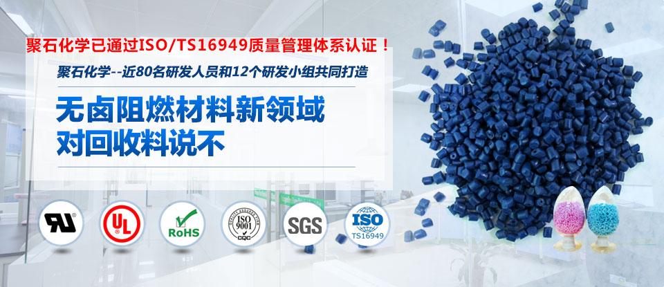广东聚石化学股份有限公司