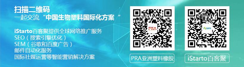 中国生物塑料国际化方案
