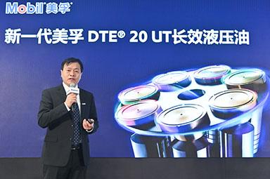 埃克森美孚发布全新美孚DTE® 20 UT长效液压油003-PRA Chinese